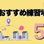 【経験談】グループディスカッションの練習におすすめな場所5選!