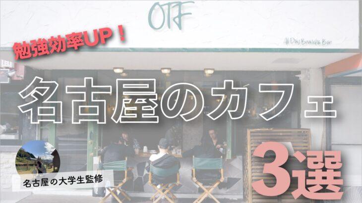 勉強がはかどる!名古屋のおすすめカフェ3選!