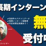 【無料】長期インターン相談受付中!