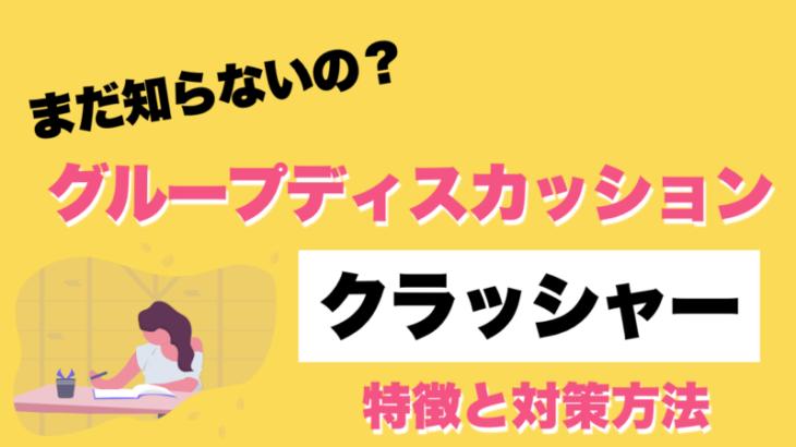 グループディスカッションのクラッシャーの特徴と対策【まだ知らないの?】
