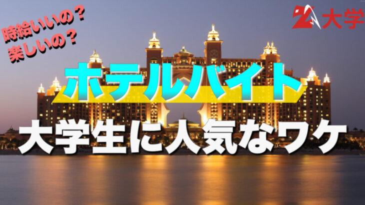 【注目!】ホテルバイトが大学生に人気なワケ