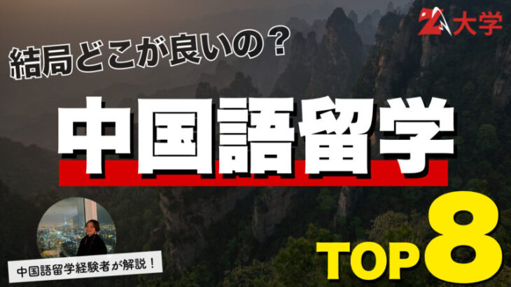 中国語留学おすすめ都市TOP8