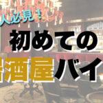 初めての居酒屋バイト【不安な方必見!】