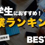 大学生におすすめ副業ランキングBEST7【経験談】