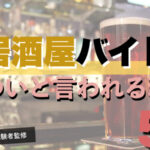 【必見!】居酒屋バイトがきついと言われる理由5選
