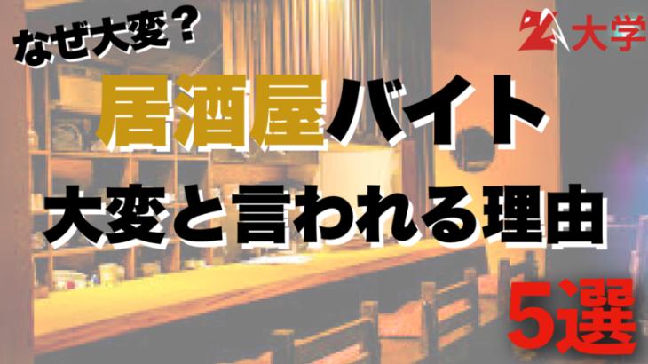 【必見!】居酒屋バイトが大変な理由5選