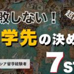 【失敗しない!】留学先の決め方7STEP【体験談】