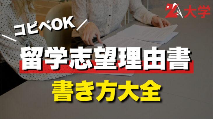 【コピペOK】絶対に通る留学志望理由書の書き方