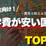 留学費用が安い国6選【費用を抑える方法も伝授!】
