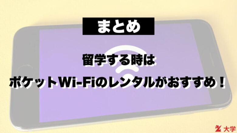 まとめ:留学する時はポケットWi-Fiのレンタルがおすすめ!