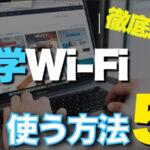 【徹底紹介】留学中にWi-Fi・インターネットを使用する方法5選
