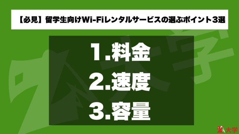 【必見】留学生向けWi-Fiレンタルサービスの選ぶポイント3選