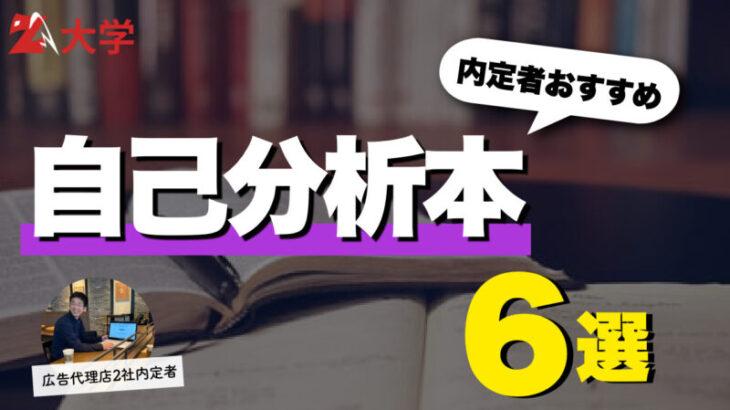 【内定者厳選】本当に自己分析が進む本6選!本の選び方も合わせて紹介