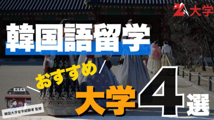 韓国語留学でおすすめの大学TOP4【費用も解説】