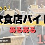 【経験者が語る】飲食店バイトのあるある19選!