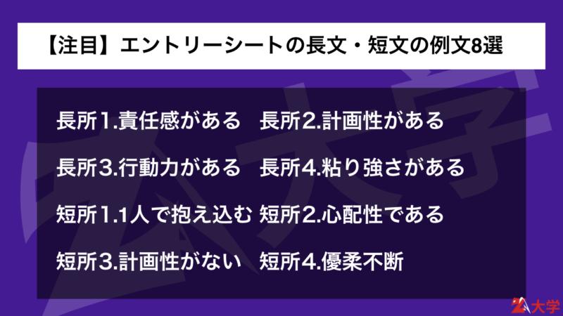 【注目】エントリーシートの長所・短所の例文8選