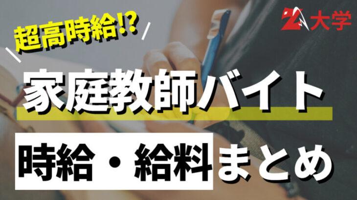 【高時給!】家庭教師バイトの時給・給料まとめ