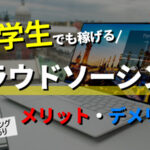 【経験談】大学生がクラウドソーシングで稼ぐメリット・デメリット
