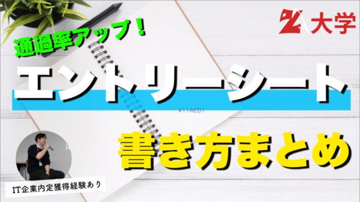 【簡単】インターンのエントリーシートの書き方!コツと注意点を解説