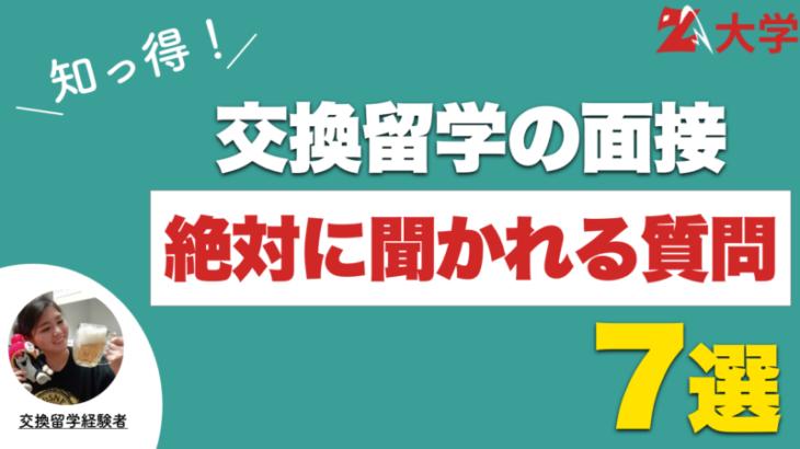 交換留学の面接で聞かれる質問7選【知らないと落ちる!】