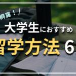 【完全網羅】大学生のおすすめ留学方法6選