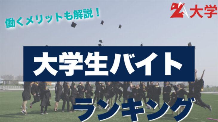 【条件別】大学生におすすめのアルバイトランキング!