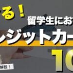 留学におすすめなクレジットカード10選【必読!】