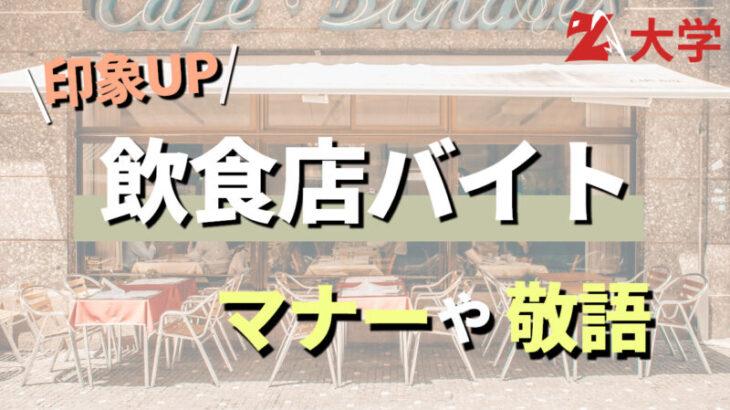 【基本】飲食店アルバイトで押さえておきたいマナー4選・敬語4選!