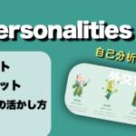 【あなたは何タイプ?】現役就活生が実際に16personalitiesを使ってみた感想