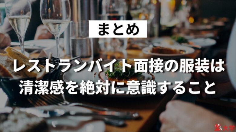 まとめ:レストランバイト面接の服装は、清潔感を絶対に意識すること!