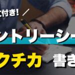 【ES突破率UP!】エントリーシートのガクチカ書き方まとめ