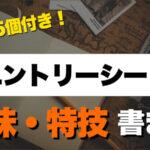 エントリーシートの趣味・特技の書き方【例文15個付き!】