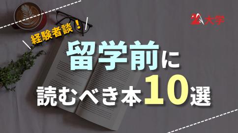 【留学経験者が語る】留学前に必ず読むべき本ジャンル別10選