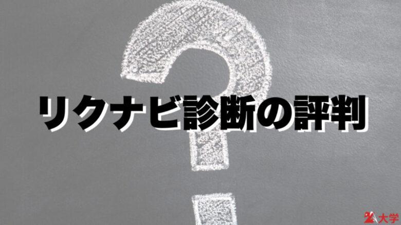 リクナビ診断の評判【実際どうなの?】