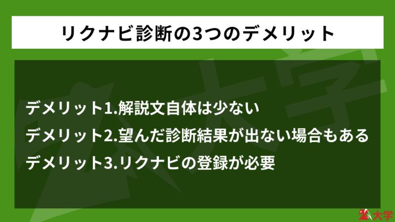 【体験談】リクナビ診断の3つのデメリット
