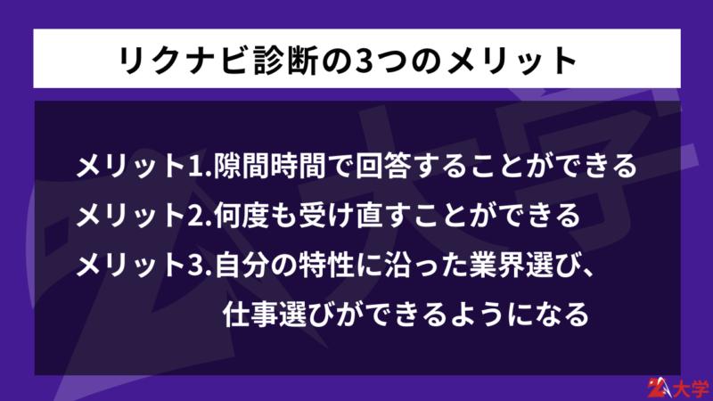 【体験談】リクナビ診断の3つのメリット