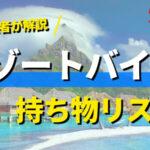【経験者が徹底解説!】リゾートバイトの持ち物リスト