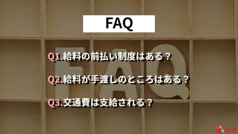 【Q&A】リゾートバイトの給料に関する質問