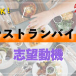 【コピペOK!】レストランバイトの志望動機!