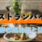 【不安解消!】レストランバイト面接の成功法!