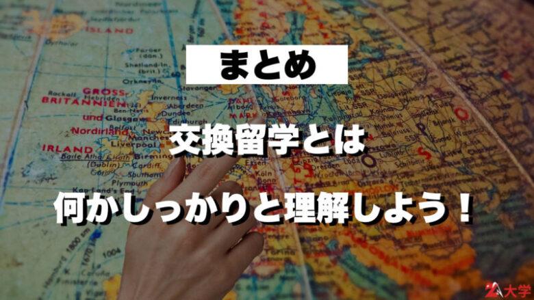 まとめ:交換留学とは何かしっかりと理解しよう!