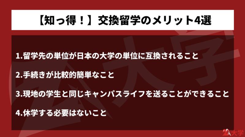 【知っ得!】交換留学のメリット4選