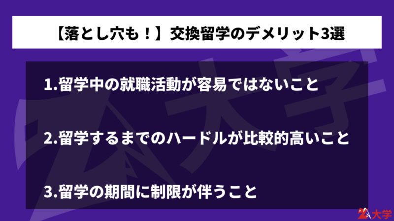 【落とし穴も!】交換留学のデメリット3選
