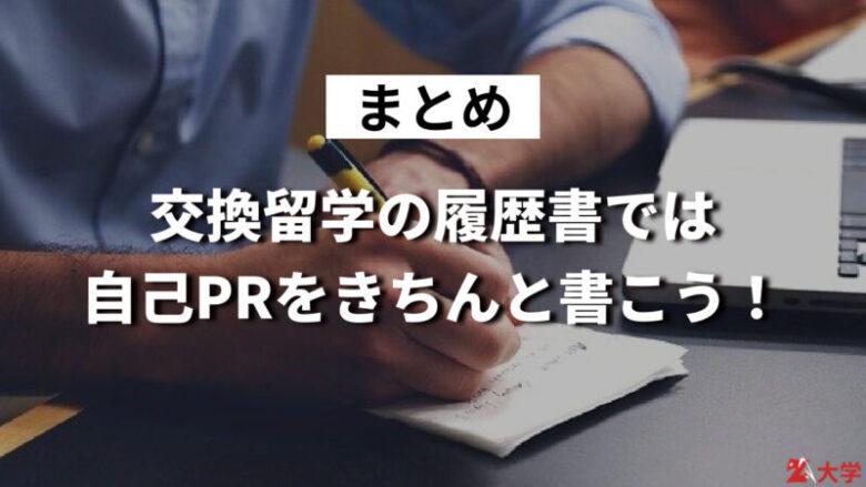 まとめ:交換留学の履歴書では自己PRをきちんと書こう!
