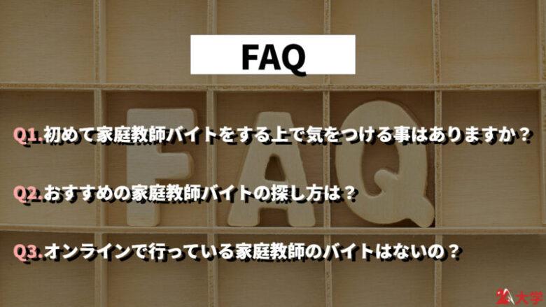 家庭教師バイトに関するQ&A【経験者が回答】