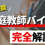 【経験談】家庭教師のアルバイトについて完全解説!