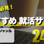 おすすめ就活サイト24選を徹底解説!【選ぶ際の注意点も紹介】