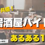 【共感!】居酒屋バイトのあるある13選【現役大学生の経験談】