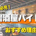 【大学生必見】居酒屋バイトをおすすめする理由5選と人気チェーン店紹介!