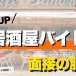【印象UP】居酒屋バイトの面接の服装を徹底解説!